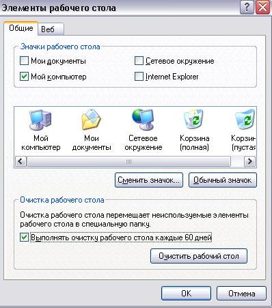Решение проблем при работе с windows xp