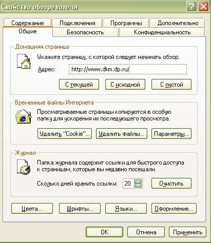 Windows Xp Не Сохраняет Настройки