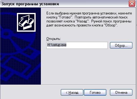 Программу для установки программ exe
